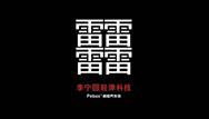 """李宁发布全新轻弹中底""""黑科技"""""""