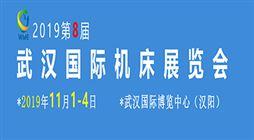 2019第八屆武漢國際機床展覽會