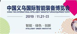 2019中國(義烏)國際智能裝備博覽會—2019中國(義烏)國際塑料、包裝、印刷工業展