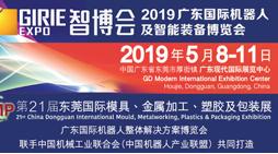 第5届广东国际机器人及智能装备博览会暨第21届DMP东莞国际模具、金属加工、塑胶及包装展
