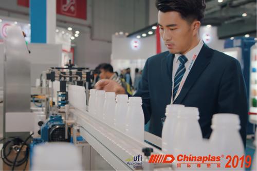 CHINAPLAS 2019國際橡塑展-包裝